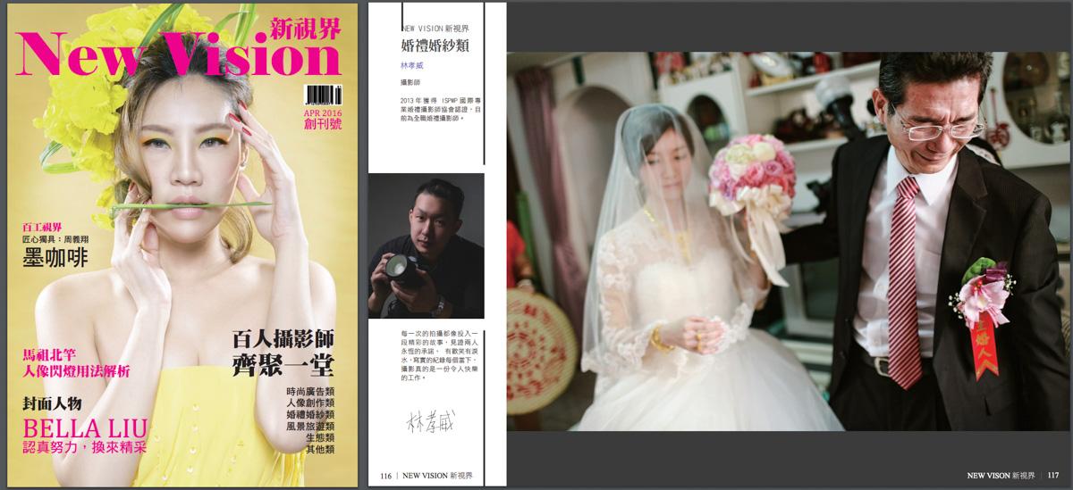 婚攝,紀錄,新視界,New Vision,Camera攝影誌,駱志青,孝威
